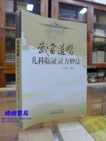 武当道医儿科临证灵方妙法——尚儒彪 编著 是一部武当道教医小儿疾病的专著,全书共分五章。