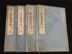 和刻佛经有版画《三帖和赞绘钞》存4册(正像和赞2册全、净土和赞2册全)。分别刊于文化七年、安永八年。