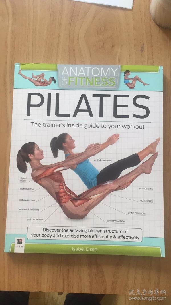 普垃堤培训师的内部引导到你的锻炼身体