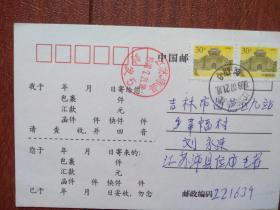 用户回音卡实寄明信片,1999江苏沛县邮戳(双戳)、吉林市落地戳(三个邮戳)清晰,一片五个邮戳少见,单张,品好