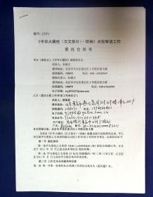 21011553 佛教史专家杜继文 佛教学者、心理学家,书法家鄢敬新合同书1份 中华大藏经
