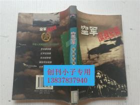 空军征战纪实(中国人民解放军征战纪实丛书)王苏红  著