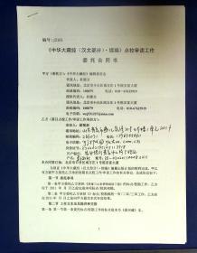21011554 佛教史专家杜继文 佛教学者、心理学家,书法家鄢敬新合同书1份 中华大藏经