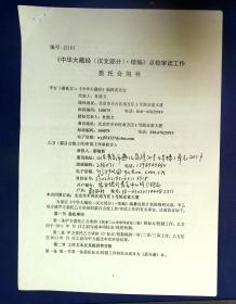 21011555 佛教史专家杜继文 佛教学者、心理学家,书法家鄢敬新合同书1份 中华大藏经