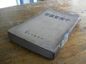 中国声韵学  民国原版