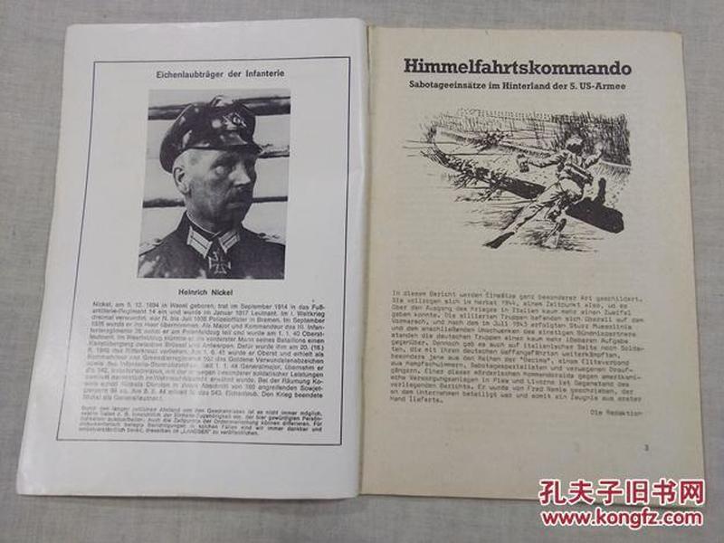 二战/德国 德军老兵《故事会》战后集体回忆录 冲锋中的德军封面