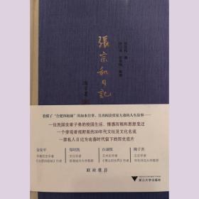 【签名本】钤张宗和印、张以䇇签名钤印、郑培凯亲笔签名,《张宗和日记(第一卷):1930—1936》,2018年一版一印,精装