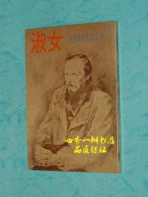 淑女(小草丛刊22/杜斯妥也夫斯基作品)
