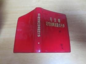 毛主席论党内两条路线斗争(128开)林彪题词全