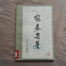 宛春杂著(话本论丛、杂著)
