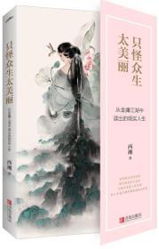 正版-只怪众生太美丽:从金庸江湖中读出的现实人生