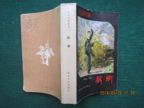 河北武术丛书(一):截脚