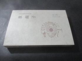中华传统国学经典名著:淮南子