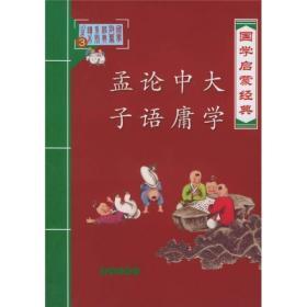 国学启蒙经典[ 大学 中庸 论语 孟子 3]