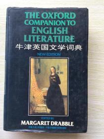 牛津英国文学词典