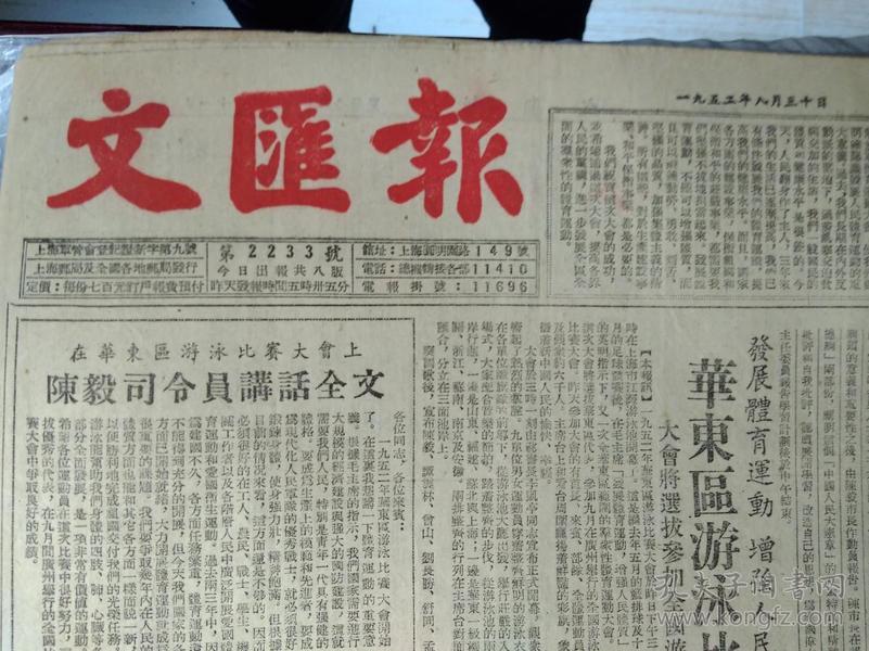1952年8月30《文汇报》