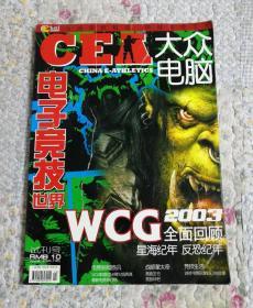 杂志:CEA大众电脑.电子竞技世界