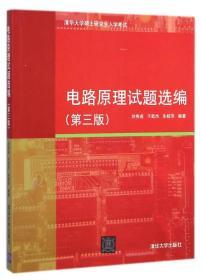 电路原理试题选编(第三版)