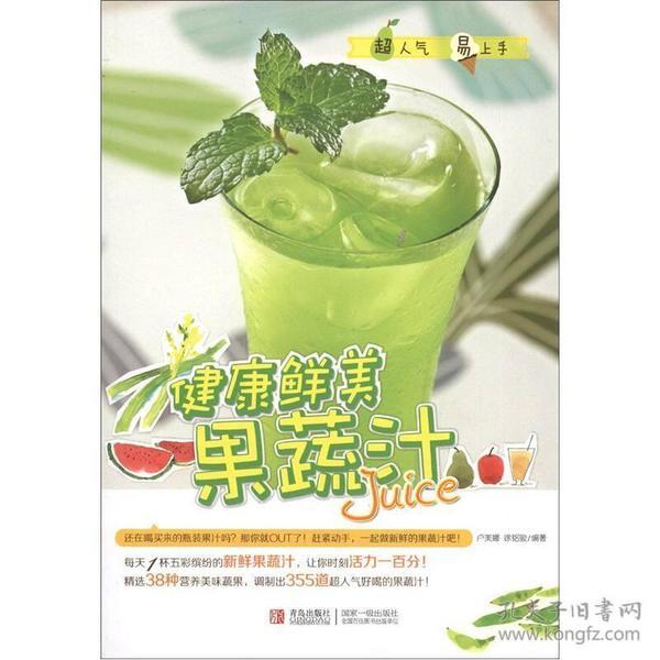 超人气,易上手:健康鲜美果蔬汁