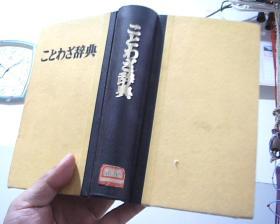 ことわざ辞典 (日语谚语词典)