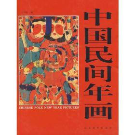 中国民间年画