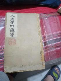 大清律例通篡 卷20