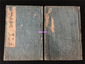 乾隆38年和刻本《初学和歌式》7卷2厚册全。日本和歌学指南书,孔网惟一。安永2年刊
