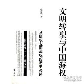文明转型与中国海权:从陆权走向海权的历史必然