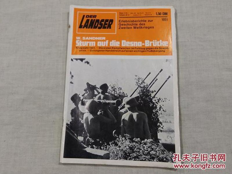 二战/德国 德军参战老兵《故事会》战后回忆录 德军防空阵地封面