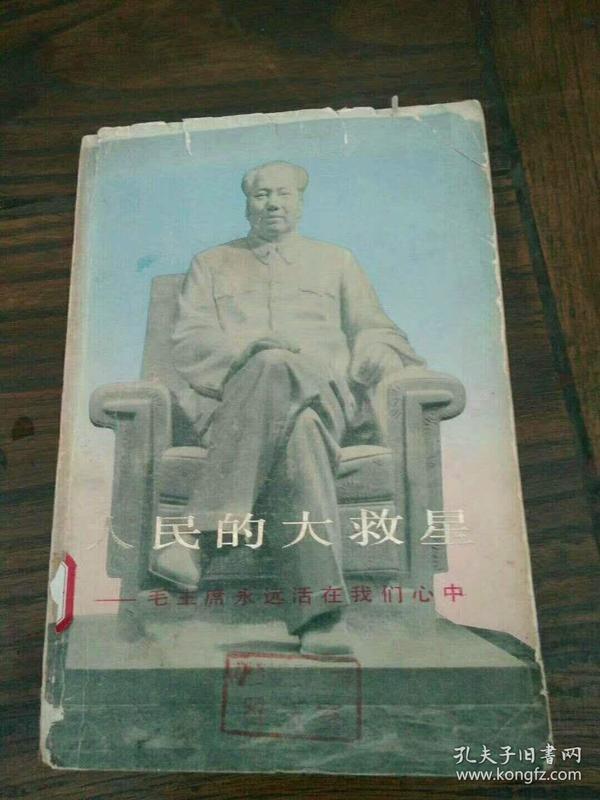 1978年印刷 人民的大救星一上海人民出版社,毛主席永远活在我们心中,内容丰富,全品,保存完好!包老到代!