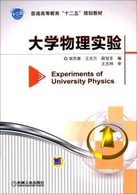 """大学物理实验/普通高等教育""""十二五""""规划教材"""