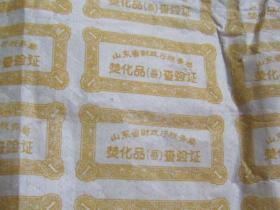 山东省财政厅税务局焚化品(香)查验证。(一大版130张合拍)网上首现