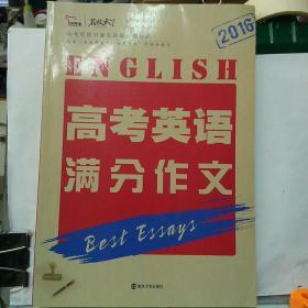 2016高考英语满分作文
