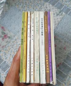 怀旧老课本:初中英语三册,数学两册,化学两册,语文一册,每日一刻钟上下两册,共十册合售,品相一般