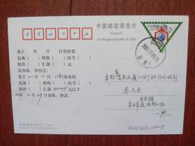 用户回音卡实寄明信片,1999江苏东台邮戳、吉林市落地戳清晰,60分邮资片,单张,品好