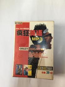 疯狂英语MP3  2000-2001两年合集 2CD 未拆封