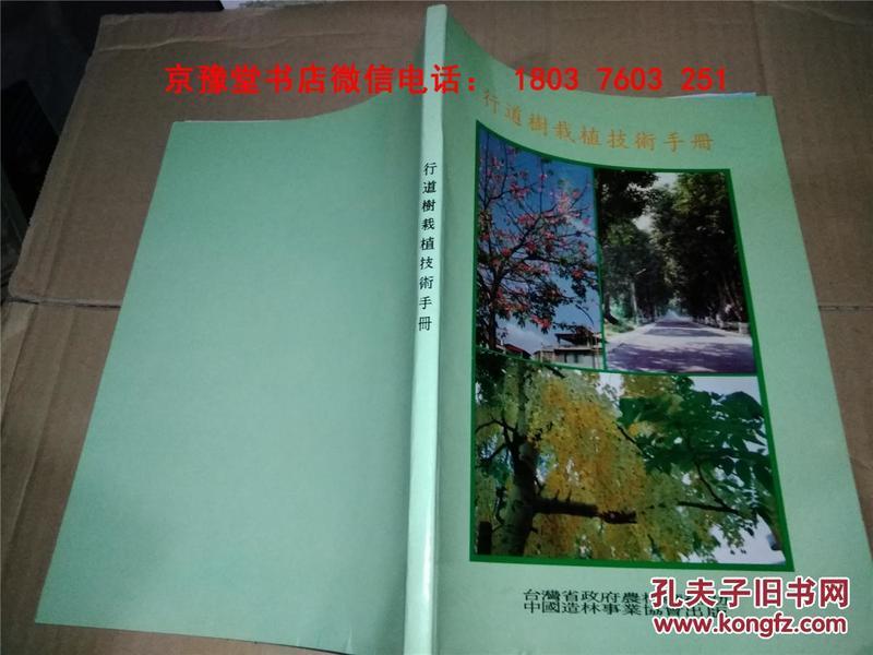 行道树栽植技术手册  内页带作者签名   包真