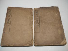 民国书《历代名人书札上下册》线装两册一套全