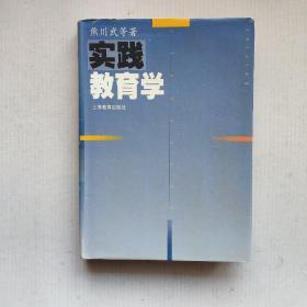 《实践教育学》熊川武等著 精装本