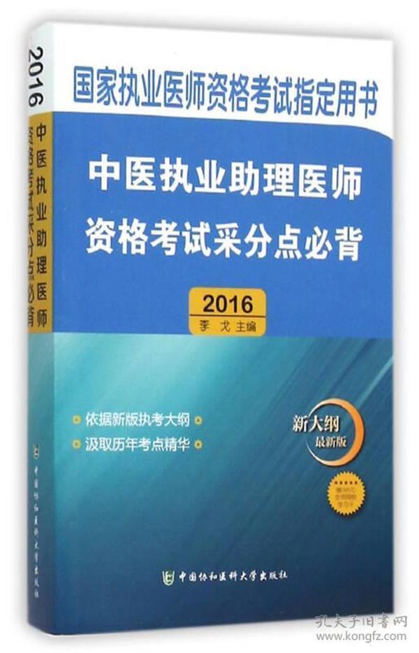 2016年国家中医助理执业医师资格考试指定用书 中医执业助理医师资格考试采分点必背