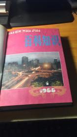 百科知识 1988 1 -12全年