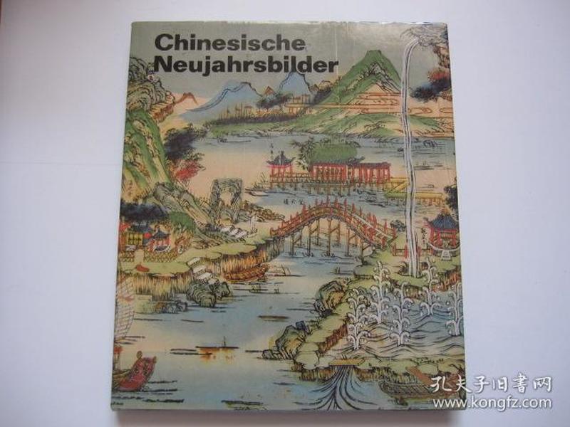 Chinesische Neujahrsbilder 中国年画 原版精装