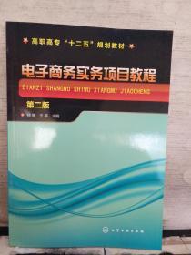 电子商务实务项目教程(第二版)