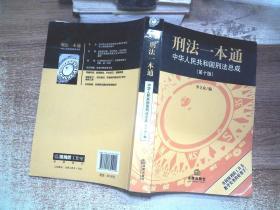 刑法一本通:中华人民共和国刑法总成(第10版),