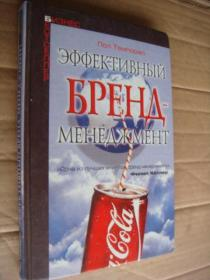 Э ФФEKTИBHЫЙ  БPEHД-MEHEДЖMEHT  (Advanced brand management,From vision to valuation)  〈品版管理〉 精装20开 俄文