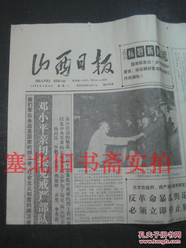 原版旧报纸:山西日报1989年6月10日 1---4版