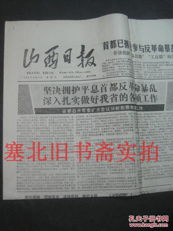 原版旧报纸:山西日报1989年6月11日 1---4版