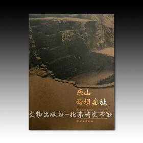 乐山西坝窑址