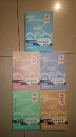 SF18-1 中医类:文白对照中医古典名著精品丛书-脉经(98年1版1印)