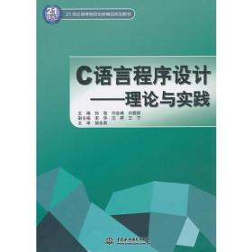 C 语言程序设计--理论与实践 (21世纪高等院校创新精品规划教材)